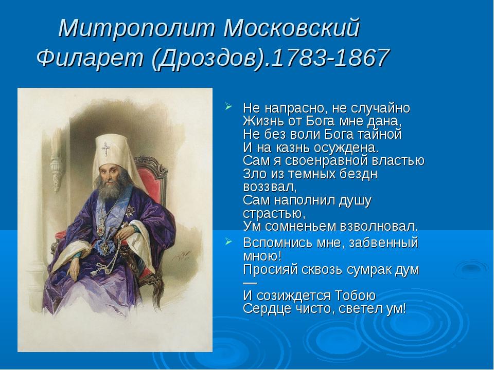 Митрополит Московский Филарет (Дроздов).1783-1867 Не напрасно, не случайно Жи...