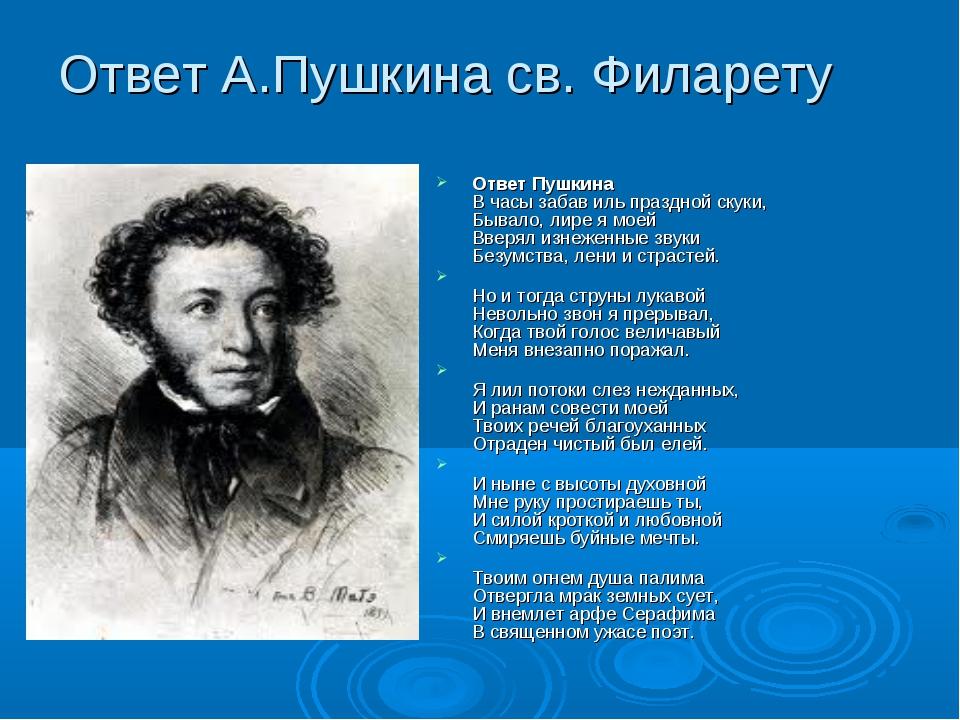 Ответ А.Пушкина св. Филарету Ответ Пушкина В часы забав иль праздной скуки, Б...