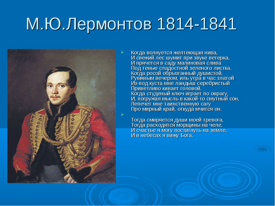 М.Ю.Лермонтов 1814-1841 Когда волнуется желтеющая нива, И свежий лес шумит пр...