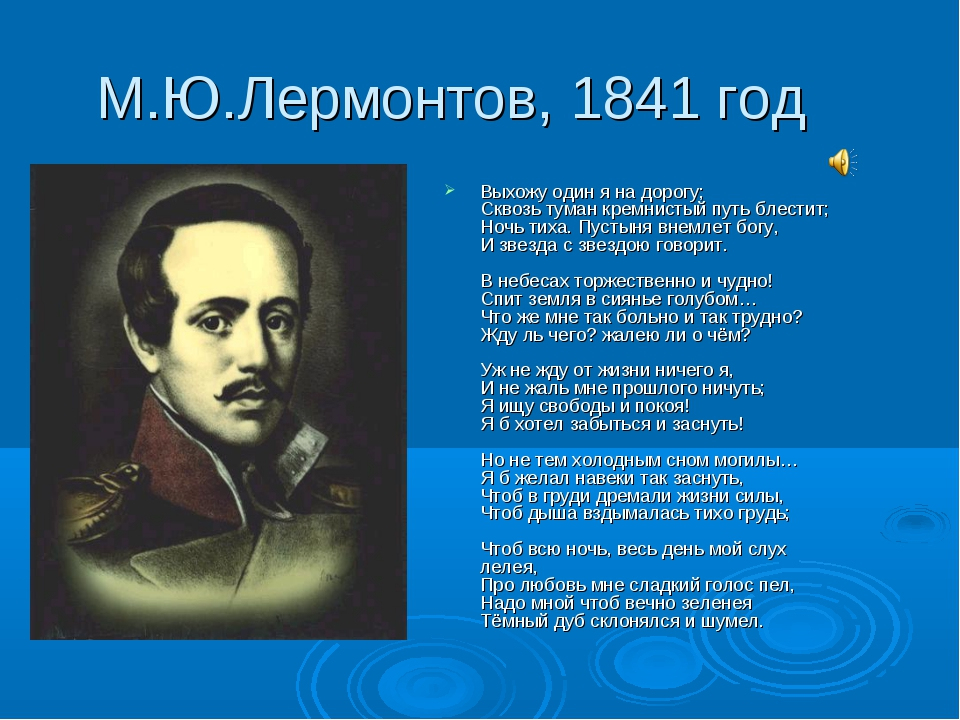 М.Ю.Лермонтов, 1841 год Выхожу один я на дорогу; Сквозь туман кремнистый путь...
