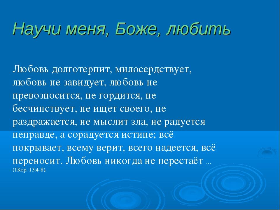 Научи меня, Боже, любить Любовь долготерпит, милосердствует, любовь не завиду...