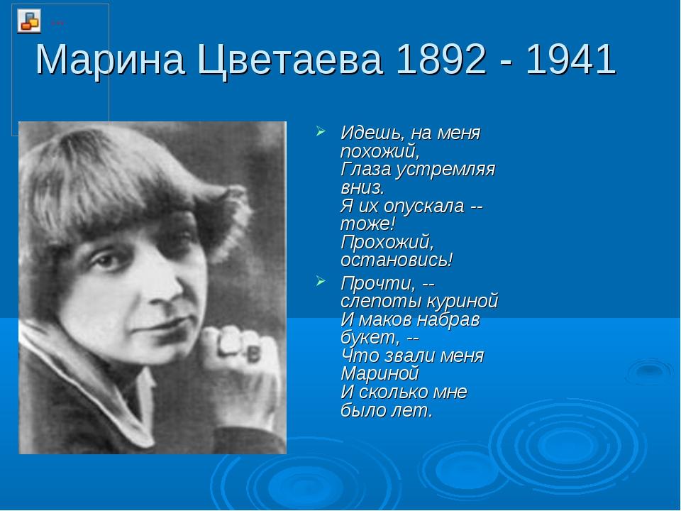 Марина Цветаева 1892 - 1941 Идешь, на меня похожий, Глаза устремляя вниз. Я...