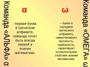 α – буква в середине греческого алфавита, символизирует прочность, надёжность