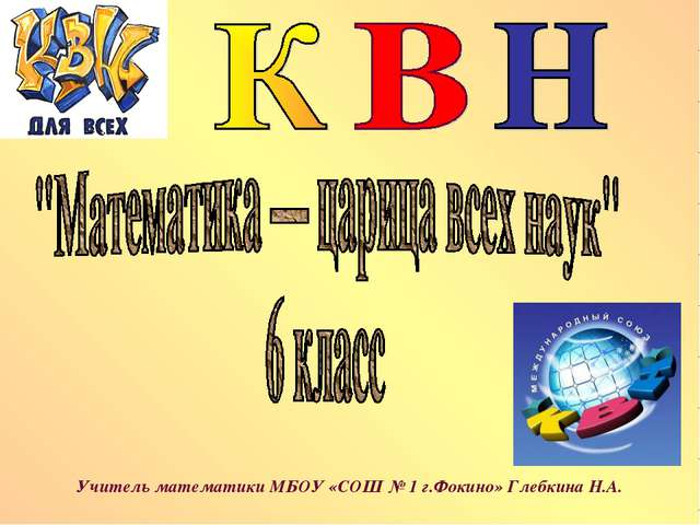 Учитель математики МБОУ «СОШ № 1 г.Фокино» Глебкина Н.А.