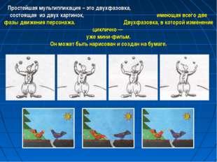 Простейшая мультипликация – это двухфазовка, состоящая из двух картинок, имею