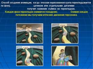 Способ создания анимации, когда плоская нарисованная кукла перекладывается по