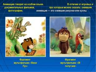 Анимация говорит на особом языке. В отличие от игровых и документальных фильм