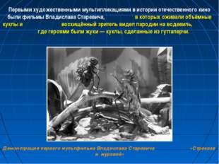 Первыми художественными мультипликациями в истории отечественного кино были ф