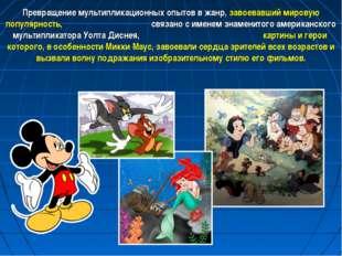 Превращение мультипликационных опытов в жанр, завоевавший мировую популярност