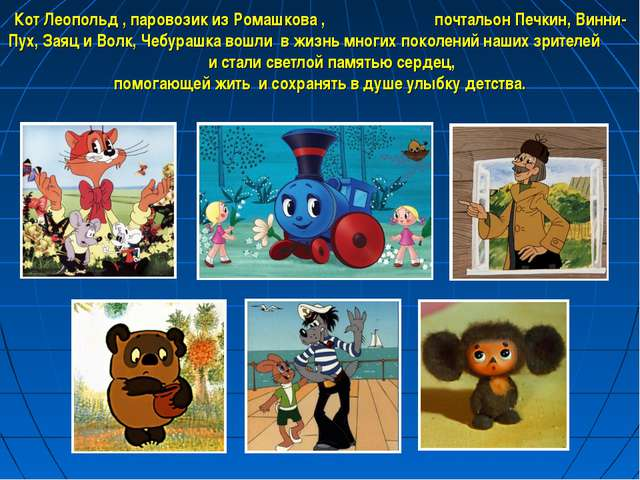 Кот Леопольд , паровозик из Ромашкова , почтальон Печкин, Винни-Пух, Заяц и В...