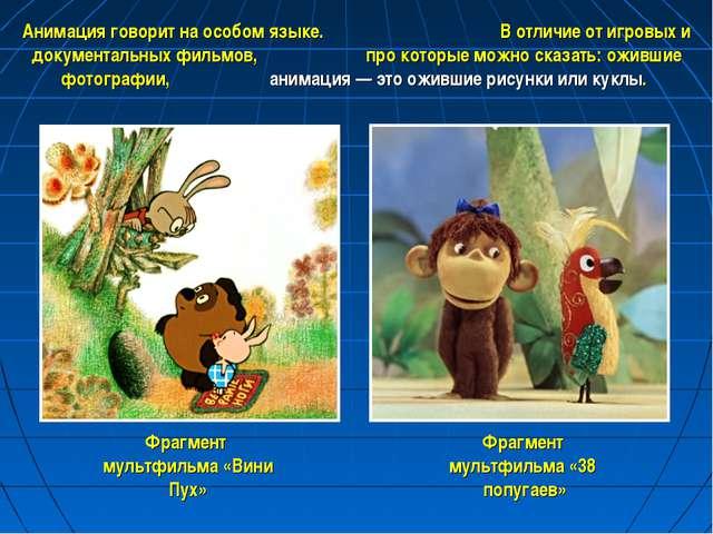 Анимация говорит на особом языке. В отличие от игровых и документальных фильм...