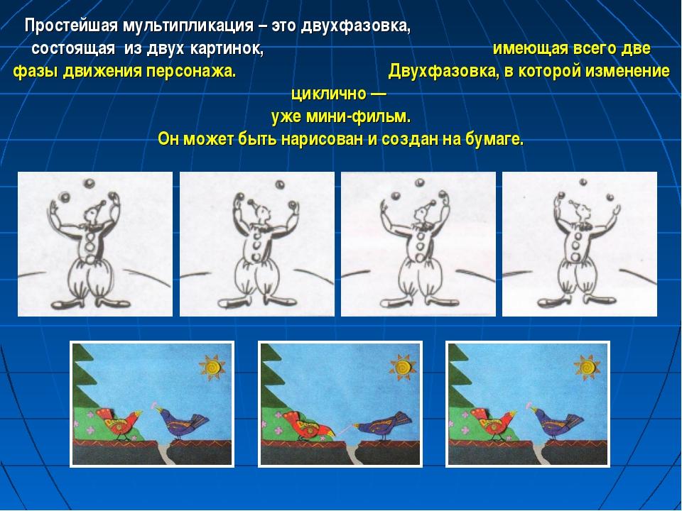 Простейшая мультипликация – это двухфазовка, состоящая из двух картинок, имею...