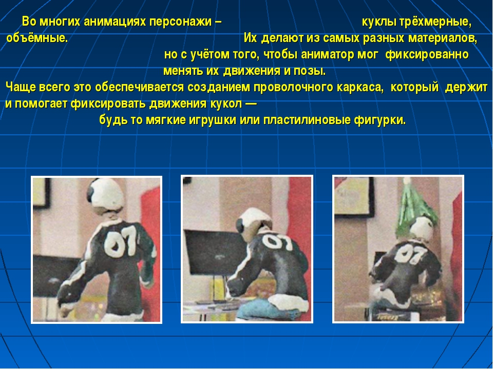 Во многих анимациях персонажи – куклы трёхмерные, объёмные. Их делают из самы...