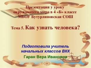 Презентация у уроку окружающего мира в 4 «Б» классе МБОУ Бутурлиновская СОШ Т