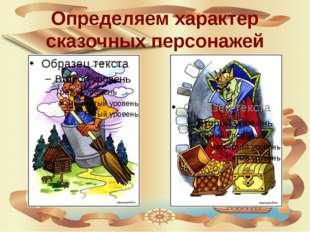 Определяем характер сказочных персонажей