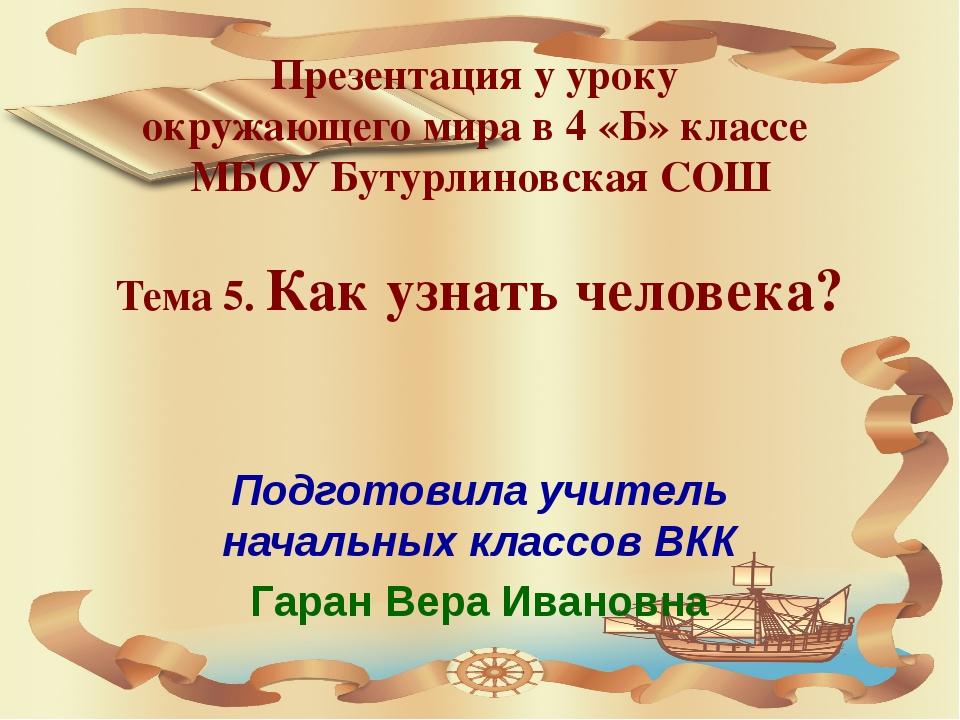 Презентация у уроку окружающего мира в 4 «Б» классе МБОУ Бутурлиновская СОШ Т...