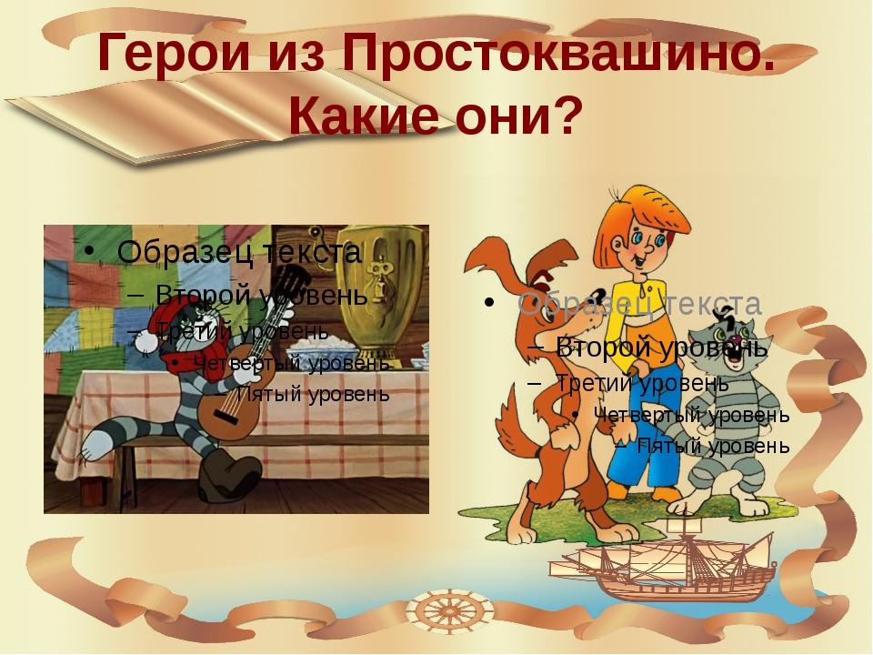 Герои из Простоквашино. Какие они?