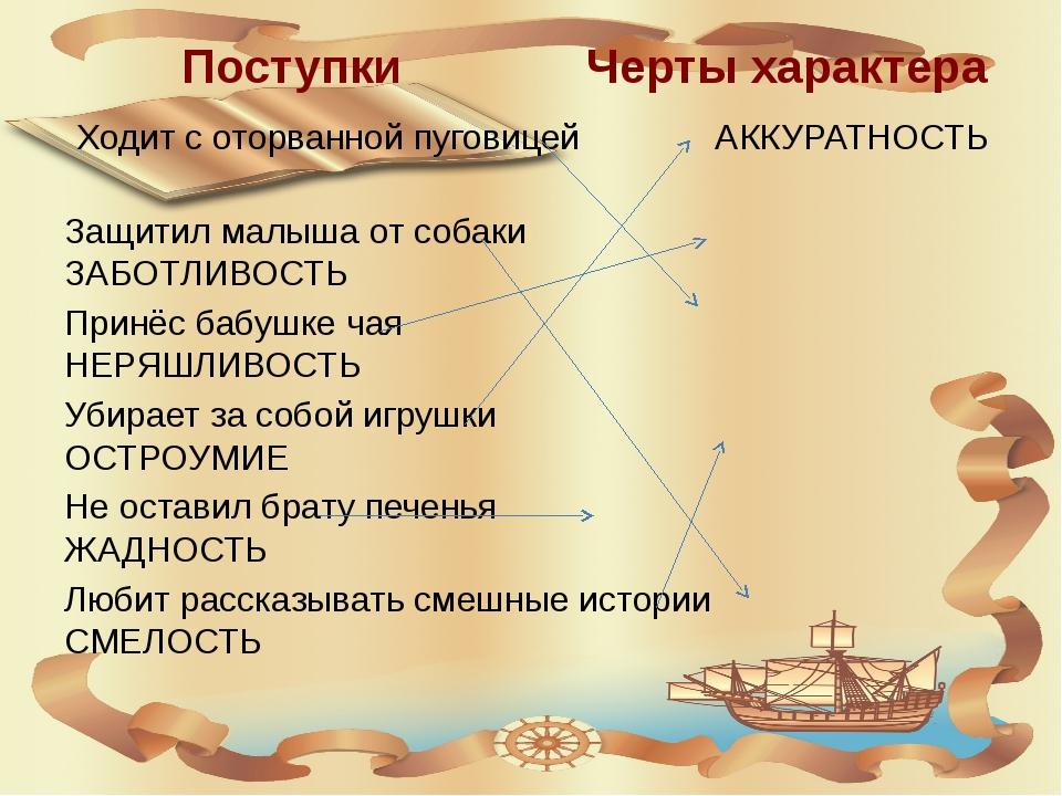 Поступки  Черты характера Ходит с оторванной пуговицей АККУРАТНОСТЬ  З...