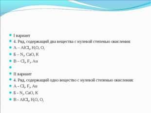 I вариант 4. Ряд, содержащий два вещества с нулевой степенью окисления: А – A