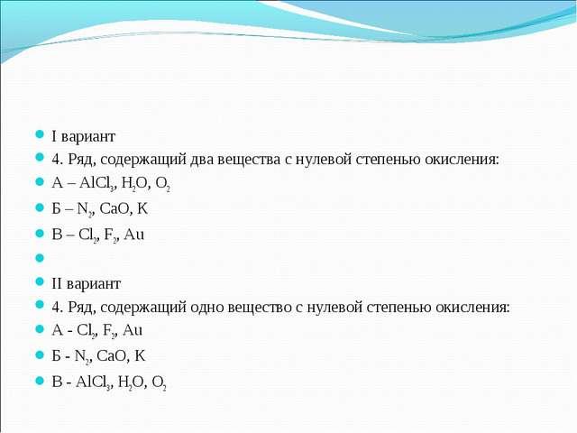 I вариант 4. Ряд, содержащий два вещества с нулевой степенью окисления: А – A...