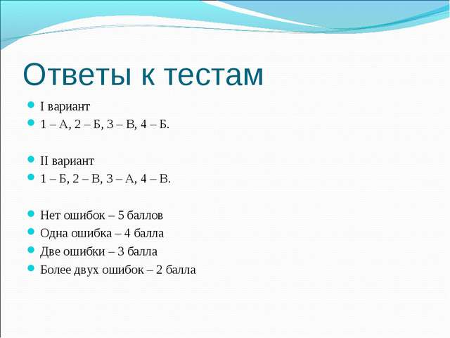 Ответы к тестам I вариант 1 – А, 2 – Б, 3 – В, 4 – Б. II вариант 1 – Б, 2 – В...