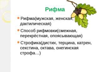 Рифма Рифма(мужская, женская, дактилическая) Способ рифмовки(смежная, перекрё