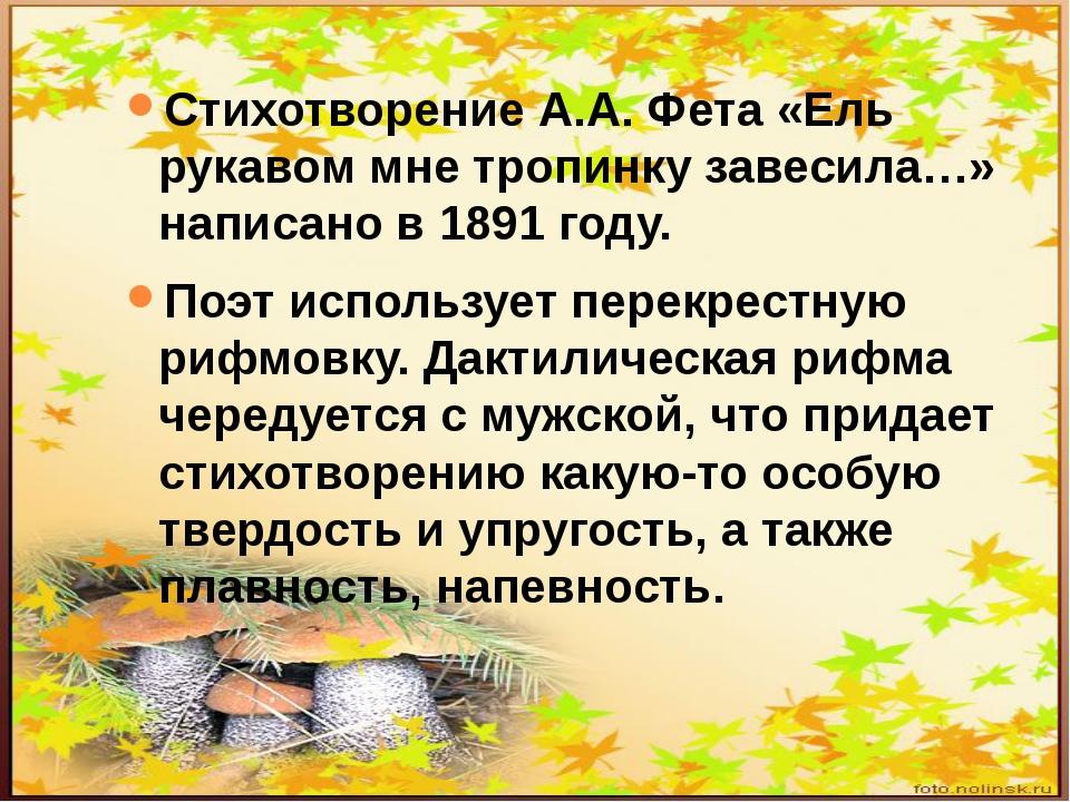 Стихотворение А.А. Фета «Ель рукавом мне тропинку завесила…» написано в 1891...