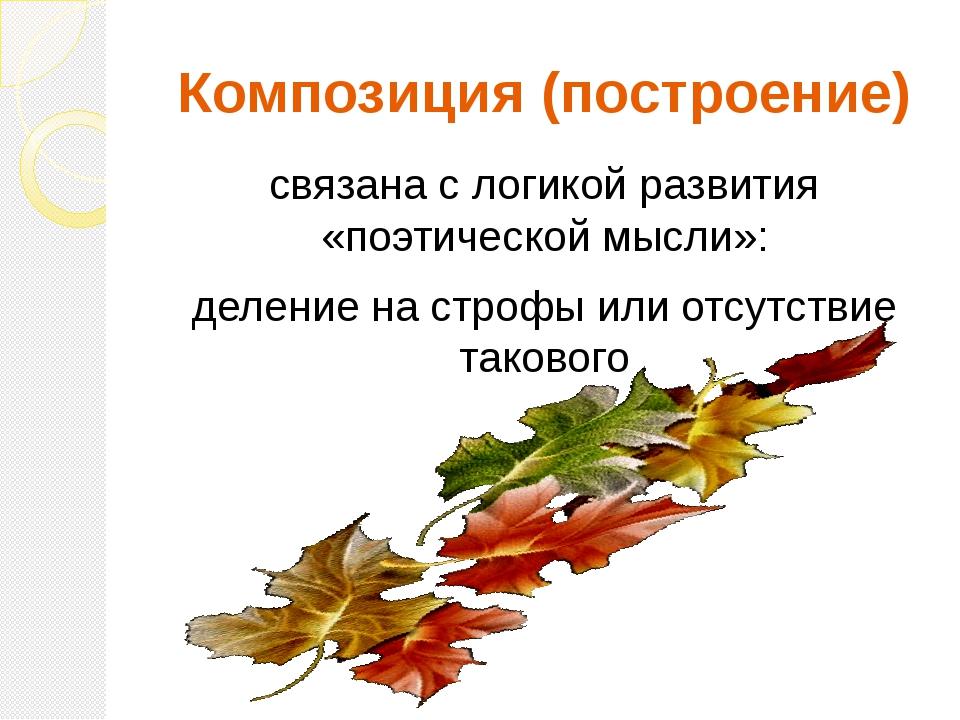 Композиция (построение) связана с логикой развития «поэтической мысли»: делен...