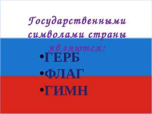 ГЕРБ ФЛАГ ГИМН Государственными символами страны являются: