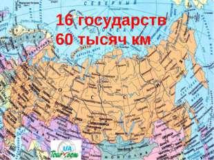 16 государств 60 тысяч км