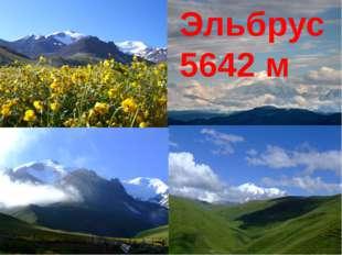 Эльбрус 5642 м