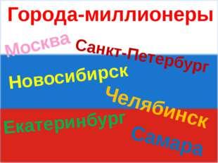 Города-миллионеры Москва Самара Челябинск Новосибирск Екатеринбург Санкт-Пет
