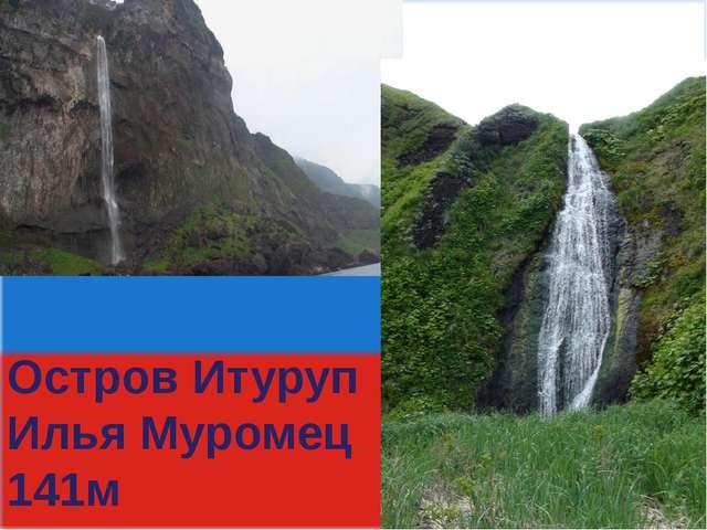 Остров Итуруп Илья Муромец 141м