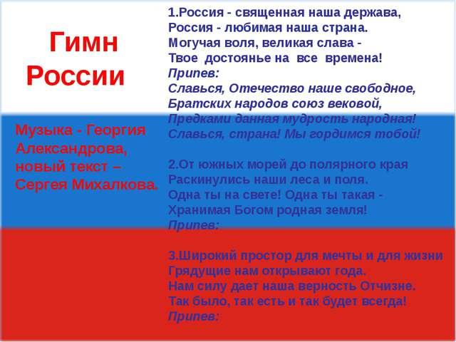 1.Россия - священная наша держава, Россия - любимая наша страна. Могучая вол...