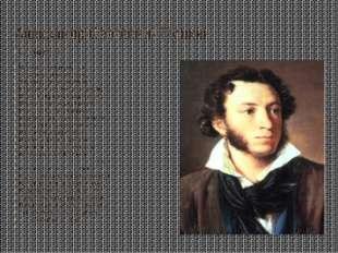 Александр Сергеевич Пушкин (ИЗ ПИНДЕМОНТИ) Не дорого ценю я громкие права, От