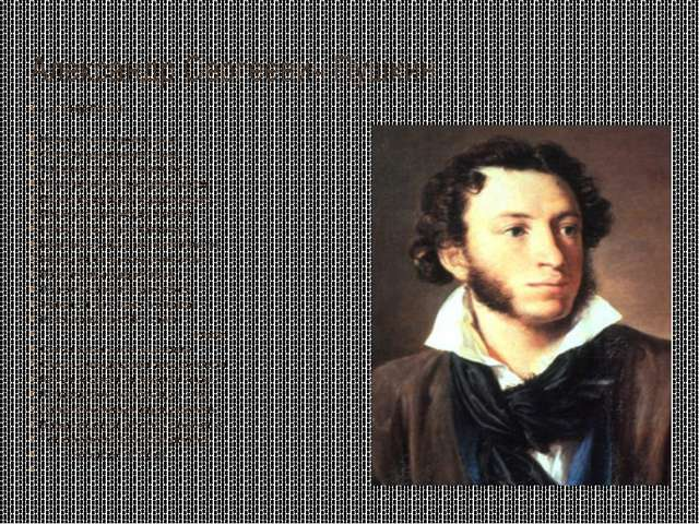 Александр Сергеевич Пушкин (ИЗ ПИНДЕМОНТИ) Не дорого ценю я громкие права, От...