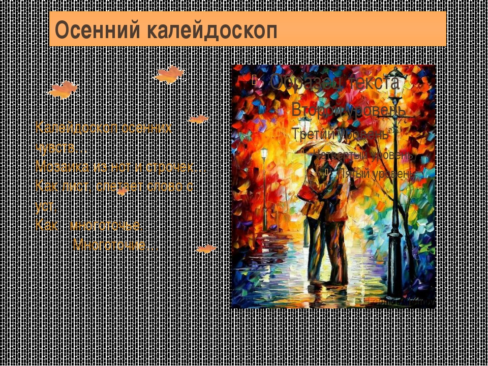 Калейдоскоп осенних чувств… Мозаика из нот и строчек… Как лист, слетает слов...