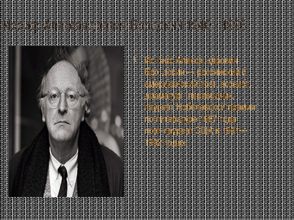 Иосиф Александрович Бродский 1940 - 1996 Ио́сиф Алекса́ндрович Бро́дский — ро...