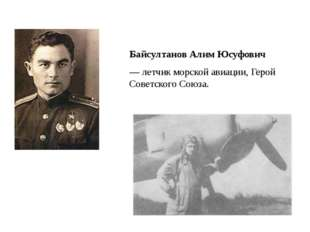 Байсултанов Алим Юсуфович — летчик морской авиации, Герой Советского Союза.