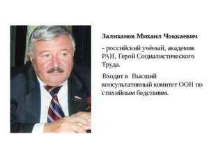 Залиханов Михаил Чоккаевич - российский учёный,академик РАН, Герой Социали