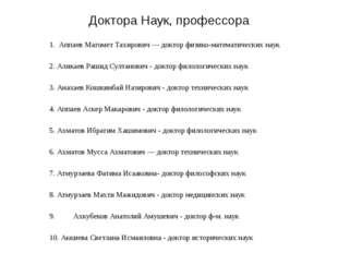 Доктора Наук, профессора 1. Аппаев Магомет Тахирович — доктор физико-математи
