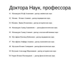 Доктора Наук, профессора 41 . Малкандуев Юсуф Ахматович - доктор химических н
