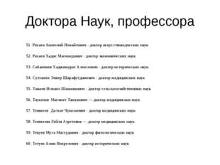 Доктора Наук, профессора 51 .Рахаев Анатолий Измайлович - доктор искусствовед