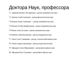 Доктора Наук, профессора 71 . Циканов Магомет Мухадинович - доктор экономичес