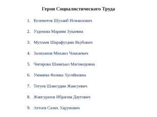 Герои Социалистического Труда Келеметов Шухаиб Исмаилович Узденова Мариям Зук