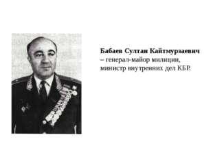 Бабаев Султан Кайтмурзаевич – генерал-майор милиции, министр внутренних дел