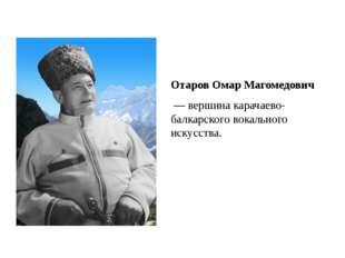 Отаров Омар Магомедович — вершина карачаево-балкарского вокального искусст