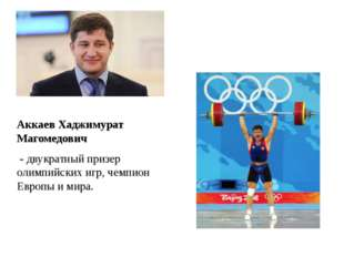 Аккаев Хаджимурат Магомедович - двукратный призер олимпийских игр, чемпион Е