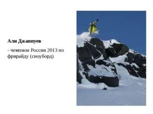 Али Джаппуев - чемпион России 2013 по фрирайду (сноуборд)