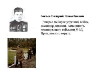 Зокаев Валерий Конакбиевич - генерал-майор внутренних войск, командир дивизи